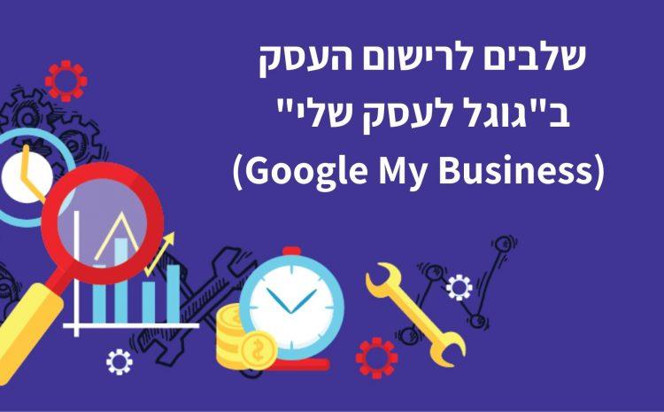 שלבים לרישום העסק ב-'גוגל לעסק שלי' (Google My Business)